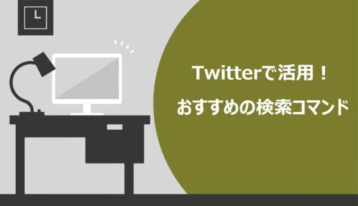 【超厳選】Twitterの検索コマンド22選!検索できない・コマンドが使えないときの原因も解説