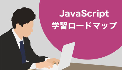 【解説】JavaScriptエンジニア向けロードマップ!未経験から報酬アップまで
