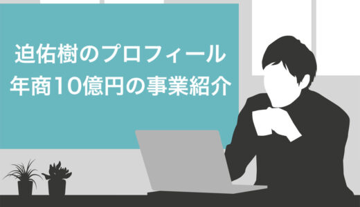 【大公開】迫佑樹のプロフィールとは?年商10億円を超えた事業と評判を紹介