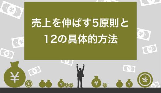 【保存版】売上を伸ばす5原則と12の具体的方法を徹底解説【店舗&Webサイト】