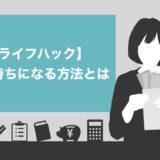 【ライフハック】お金持ちになる方法8選!貧乏になる人との違いを知って思考・行動を見直そう