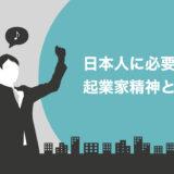 【日本人に必要】起業家精神とは!求められる5つのスキルと身につけるための教育方法を紹介