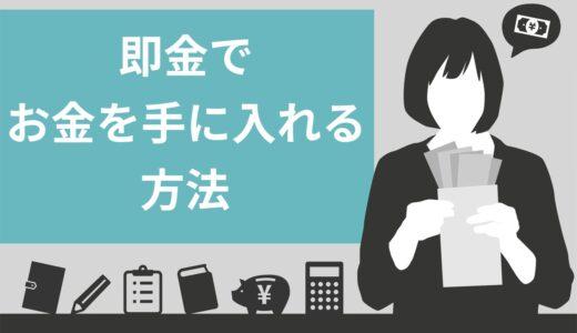 即金でお金を手に入れる方法5選!注意点やおすすめの仕事も解説