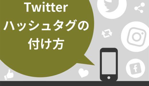 Twitterハッシュタグの付け方を徹底解説!注意点や活用している企業例も紹介
