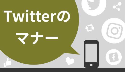 【初心者必見】Twitterのマナーや暗黙のルールを解説!楽しく利用するために礼儀を守ろう