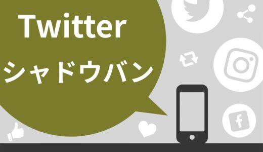 【2021年最新】Twitterのシャドウバンになる原因は?解除方法や対策方法を徹底解説