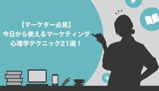 【マーケター必見】今日から使えるマーケティング心理学のテクニック21選