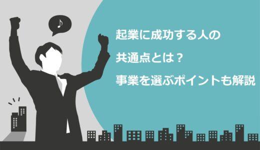 【必見】起業に成功する人の共通点7つとは?事業を選ぶポイントも解説