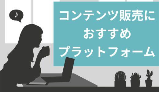 【厳選】コンテンツ販売プラットフォーム9選!3つの選び方も徹底解説