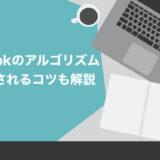 【2021最新】TikTokでおすすめ表示されるアルゴリズム5選!再生回数を伸ばす7つのコツを徹底解説