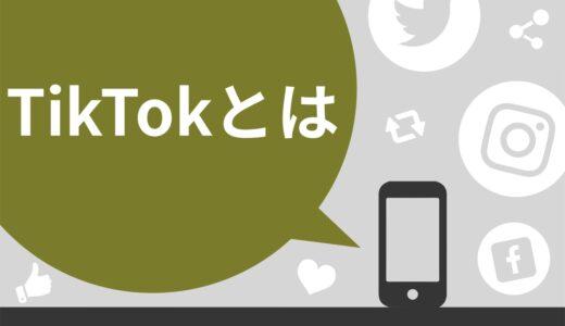 TikTokとは?できることや危険性まで初心者向けにわかりやすく解説