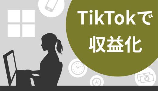 【必見】TikTokを収益化する4つの方法を徹底解説!稼ぐ仕組みや9つのコツも紹介