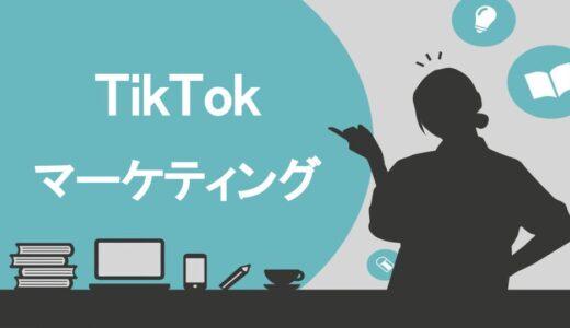 【SNS攻略】TikTokを活用したマーケティング5つの特徴と3つの戦略を徹底解説