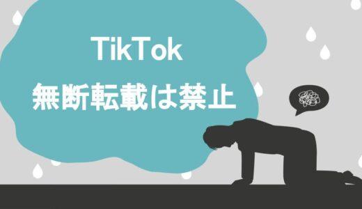 TikTokに無断転載するのは違法?違反になる2つの理由やペナルティを徹底解説