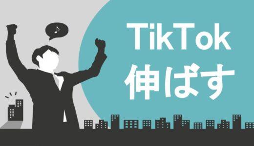 【必見】TikTokを伸ばすにはおすすめ動画の表示が大切!再生回数を増やす5つのポイント