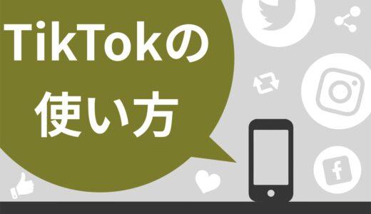【完全保存版】TikTokの使い方を画像つきで完全網羅!登録・閲覧・撮影・プライバシー設定まで徹底解説